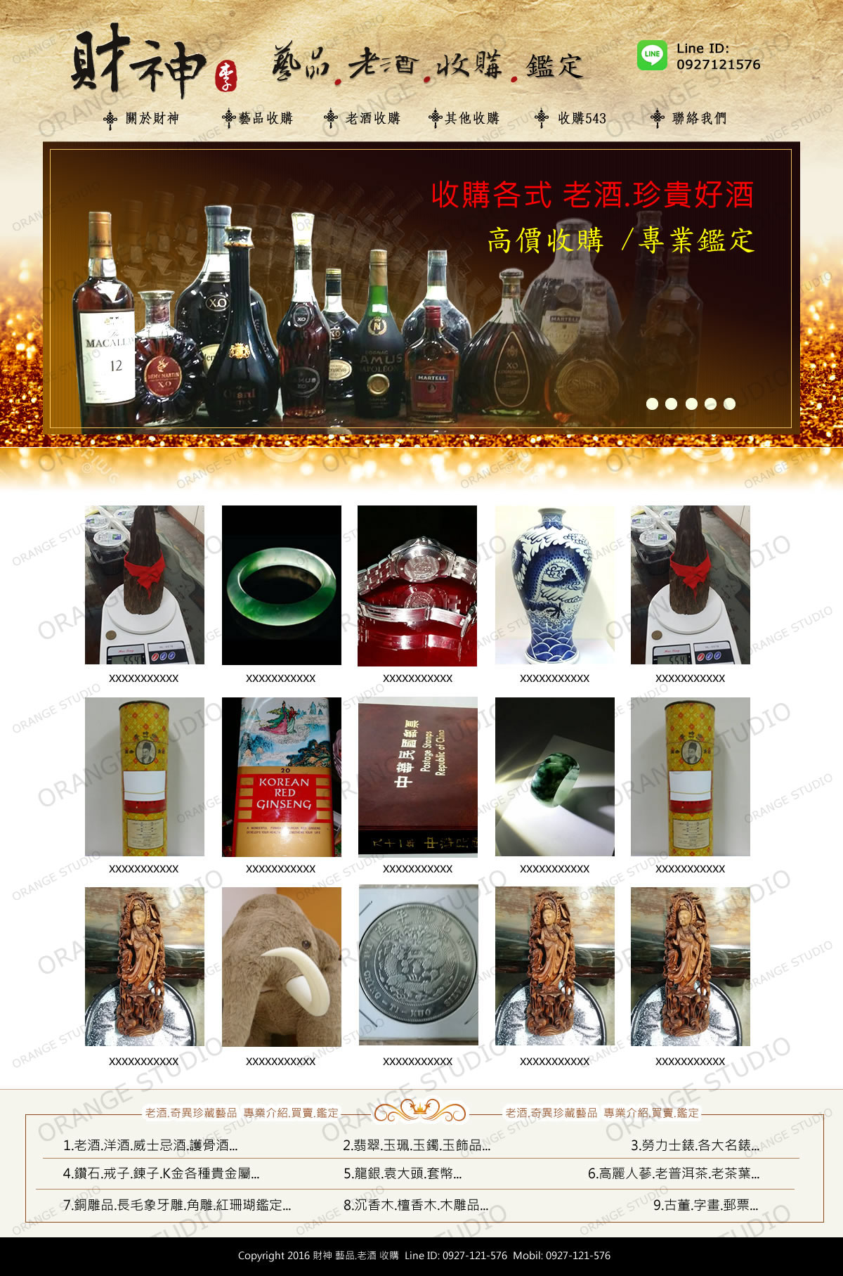 最近網頁設計作品_財神藝品老酒收購 --橘子軟件網頁設計