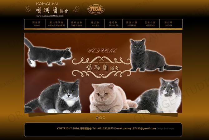 最近網頁設計作品_噶瑪蘭貓舍--橘子軟件網頁設計